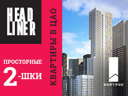 Жилой квартал «Headliner» Квартал жилых небоскребов в ЦАО!